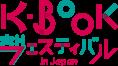 K-BOOKフェスティバル