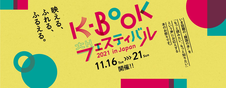 K-BOOKフェスティバル 2021 in Japan