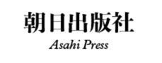 朝日出版社