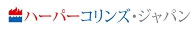 ハーパーコリンズ・ジャパン